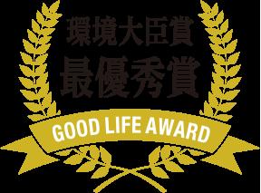 グッドライフアワード環境大臣賞・最優秀賞を受賞!