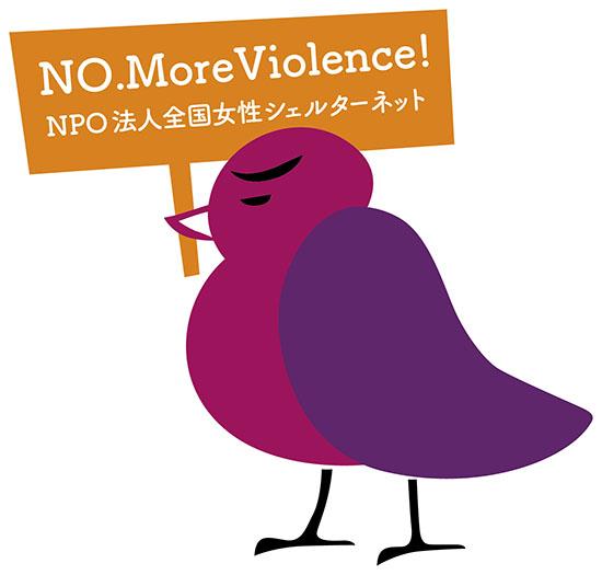 「女性に対する暴力」専門相談支援者育成事業