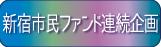 新宿市民ファンドネットワーク企画