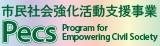 市民社会強化活動支援事業