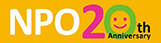 NPO法20周年記念プロジェクト